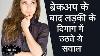 Break Up ke Baad Ladkiya kya Sochti hai   What Girls Think About Boyfriend After Break Up Hindi  