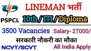 PSPCL Recruitment 2019|| PSPCL Lineman Recruitment 2019 !