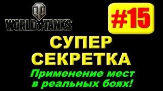 Секретные места на картах WoT World of Tanks 9.15, Реальные бои!