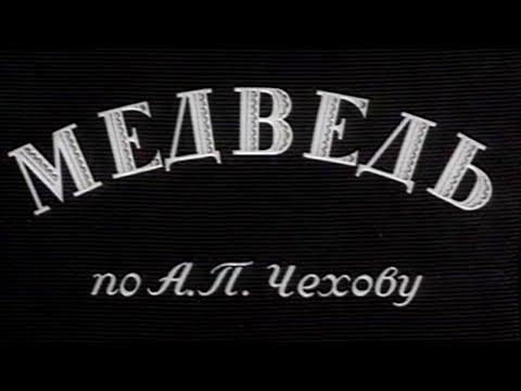 Медведь (1938). Художественный фильм
