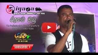 Rukada Madu Siyara live band