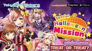 (Tokyo 7th Sisters) ปีศาจน้อยเคียวโกะ แวมไพร์สาวมาโดกะ ดวลเพลงต้อนรับ Halloween~~~