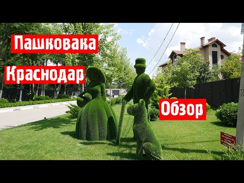 Пашковский Краснодар