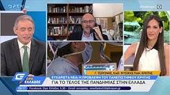 Πρόβλεψη του πανεπιστημίου Κρήτης για το τέλος της πανδημίας στην Ελλάδα | OPEN TV