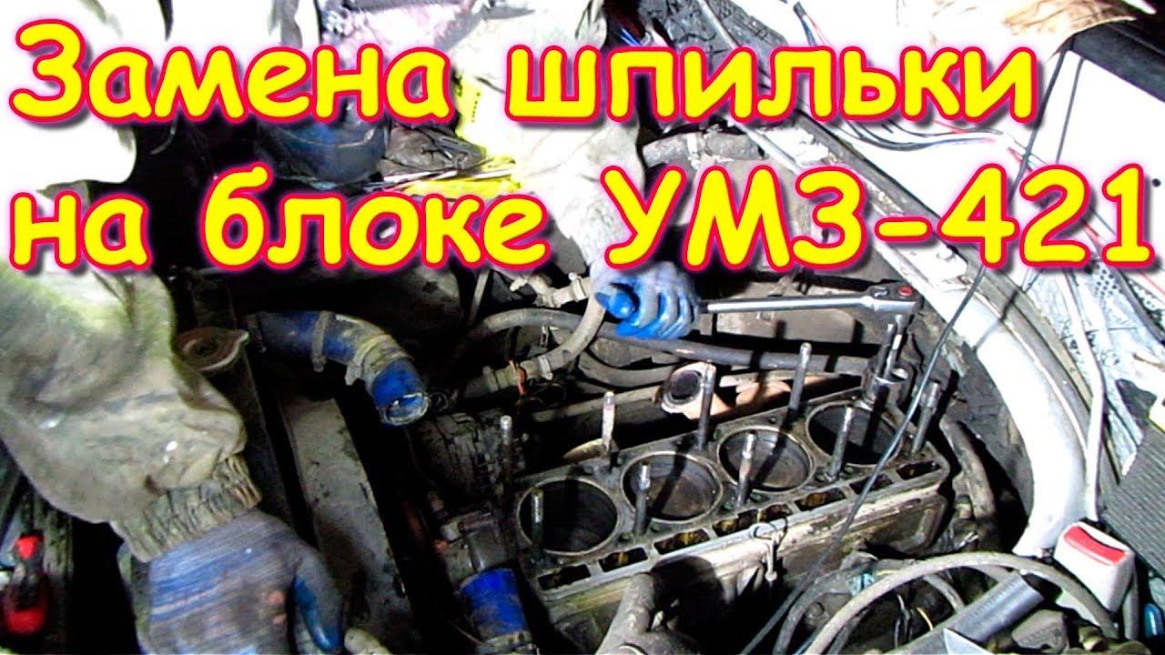 Ремонт двигателя УАЗ буханка (11.19г.) Семья Бровченко.