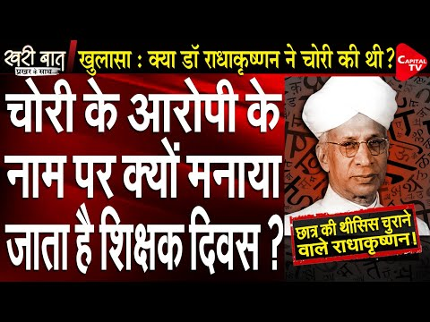 Why Teacher's Day in the Name of Dr. Radhakrishnan, who stole a PhD work? | Capital TV