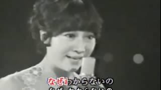 森山良子-禁じられた恋 、昭和歌謡・カラオケ、オリジナル歌手、中国語の訳文&解說