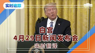 白宫新闻发布会Apr.29 (实时中文翻译)