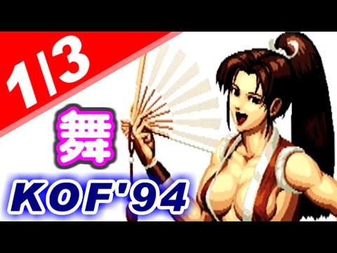 [1/3] 不知火舞(SHIRANUI Mai) Playthrough - THE KING OF FIGHTERS '94 RE-BOUT [GV-VCBOX,GV-SDREC]
