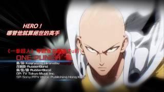 [Full] 一拳超人 粵語版主題曲「ONE PUNCH」主唱:RubberBand (HD)