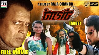Target | টার্গেট | Bengali Full Movie | Mithun | Joy | Sayantika | Raja Chanda | Jeet Ganguly | HD