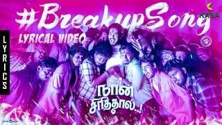 Breakup Song Tamil Lyrics -  Naan Sirithal | Hiphop Tamizha | Sundar C | KANA Creations