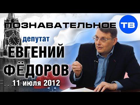 Евгений Федоров отвечает на вопросы