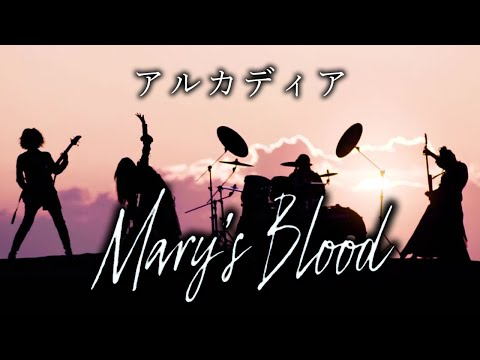 Mary's Blood - アルカディア [Official Music Video]