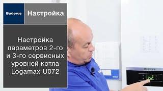 Настройка параметров 2-го и 3-го сервисных уровней котла Buderus Logamax U072(, 2015-10-15T23:03:07.000Z)
