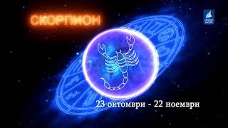 ТВ Черно море - Хороскоп 20.09.2019 г