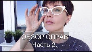 видео Как красить глаза, если носишь очки, выбор очков и форма лица