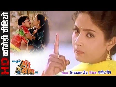 Comedy Scene | Jhan Bhulo Maa Baap La | Movie Clip - CG Film