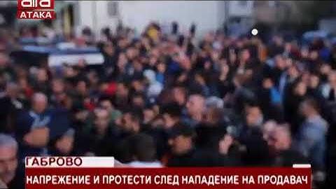 Габрово. Напрежение и протести след нападение на продавач /11.04.2019 г./