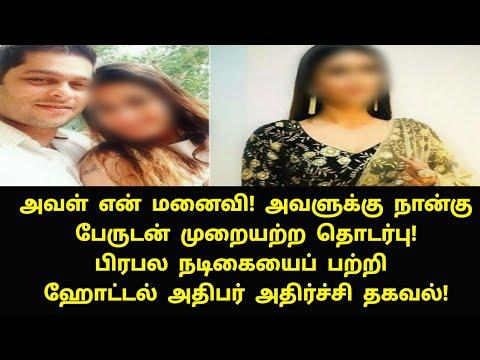 பிரபல-நடிகையைப்-பற்றி-ஹோட்டல்-அதிபர்-அதிர்ச்சி-தகவல்!- -tamil-movies- -tamil-news- 