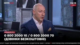 Гордон: Вступление в НАТО было бы для Украины счастьем, но нас там не ждут