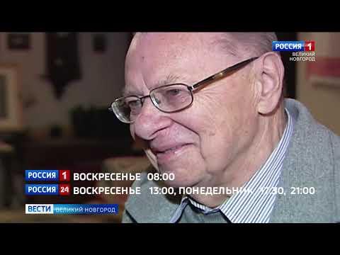 ГТРК СЛАВИЯ Вести Великий Новгород 07 02 20 вечерний выпуск