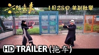 六福喜事 Hello Babies Official Trailer (2014) HD