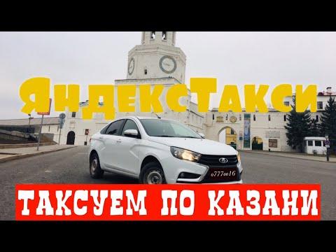 Подработка в Яндекс Такси! Таксуем в Казани! Сколько заработал?
