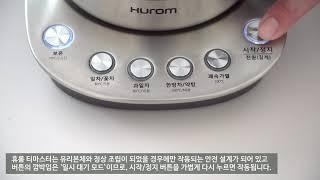 궁금한 휴롬 : 조작부 작동 방법(티마스터)