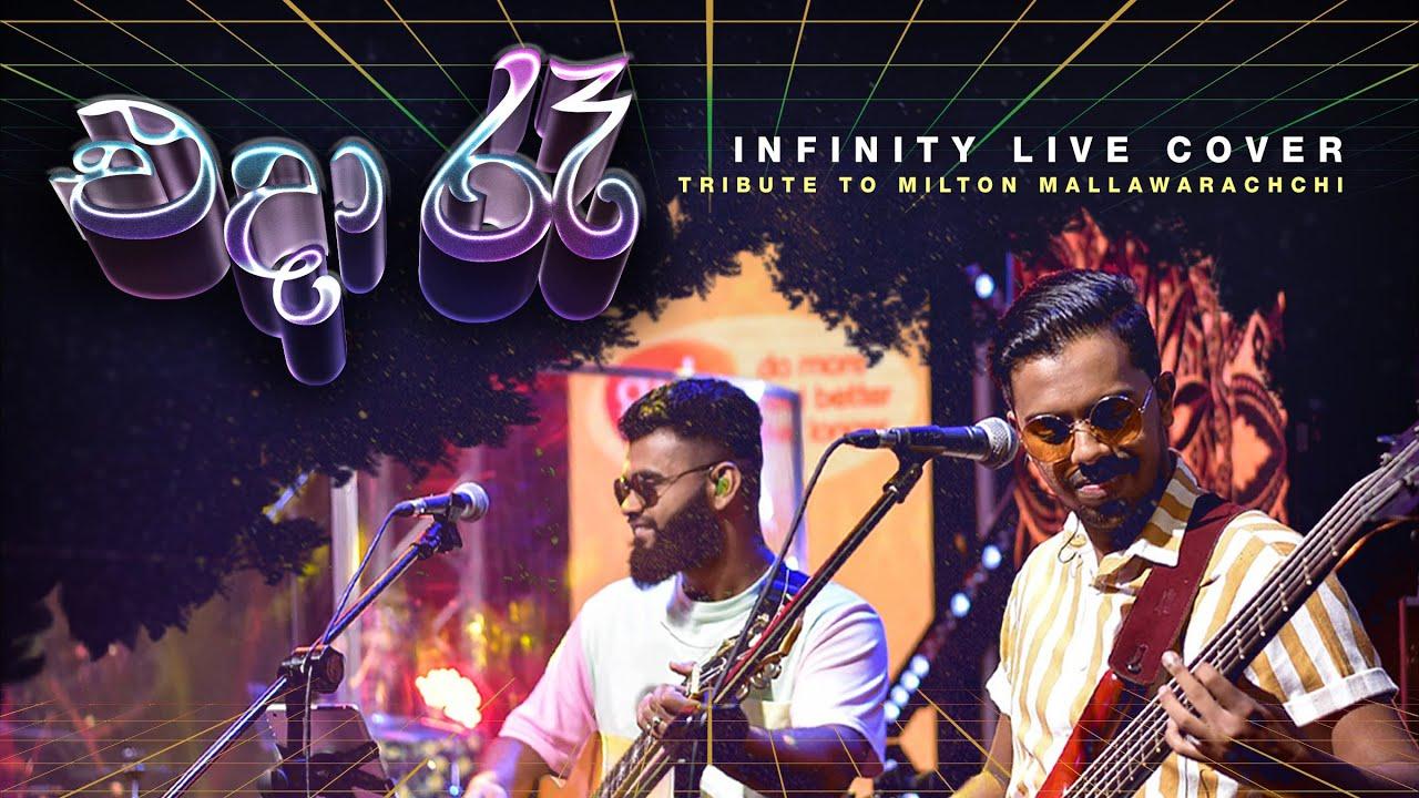 Milton Mallawarachchi - Eda Raa | Live Cover by Infinity