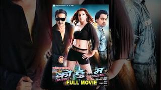 Ko Hu Ma || को हुँ म || Nepali Movie