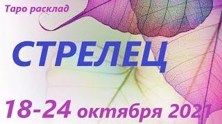 СТРЕЛЕЦ ♐ 18-24 октября2021🌷 таро гороскоп на неделю/таро прогноз/любовь, карьера, финансы👍