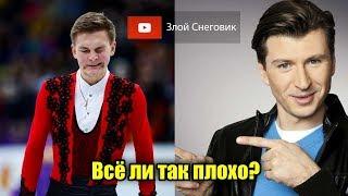 ВСЁ ПЛОХО Российское мужское КАТАНИЕ на Чемпионате Мира 2019