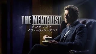 THE MENTALIST/メンタリスト シーズン4 第23話