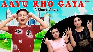 AAYU KHO GAYA | #Funny Short Movie in Hindi | Aayu and Pihu Show