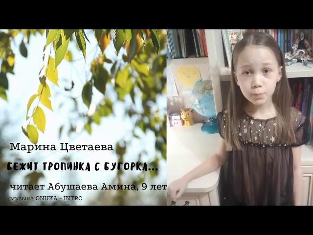 Изображение предпросмотра прочтения – АминаАбушаева читает произведение «Бежит тропинка с бугорка» М.И.Цветаевой