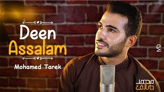 Video Deen Assalam دين السلام with lyrics (  mohamed tarek   _   محمد طارق ) download MP3, 3GP, MP4, WEBM, AVI, FLV Agustus 2018