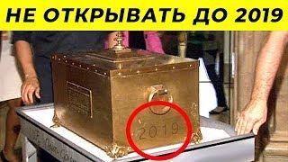 100 ЛЕТНЯЯ КАПСУЛА ВРЕМЕНИ БЫЛА НАКОНЕЦ ОТКРЫТА