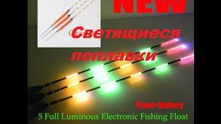Светящийся поплавок для ночной рыбалки с Aliexpress за 36,30 рублей.