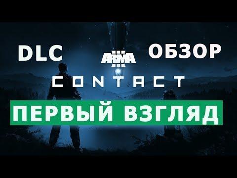 АРМА 3 DLC CONTACT ОЦЕНИВАЕМ БЕТА-ВЕРСИЮ ДОПОЛНЕНИЯ! || СТРИМ