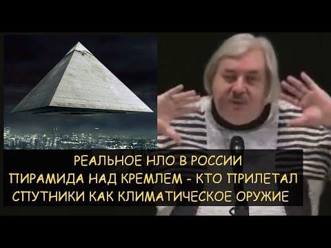 Н.Левашов: Пирамида над