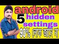 Five hidden android settings developer options  android