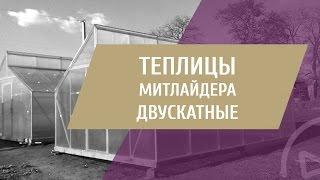 Теплицы двускатные Митлайдера под поликарбонат с алюминиевого профиля ТМ Solidprof(, 2014-12-17T13:31:01.000Z)