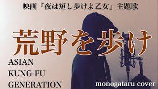 ご視聴ありがとうございます。 今回は映画『夜は短し歩けよ乙女』の主題歌でもあるASIAN KUNG-FU GENERATIONの「荒野を歩け」をカバーさせていただき...