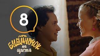 Будиночок на щастя - Сезон 1 - Серия 8 - 23.10.2018