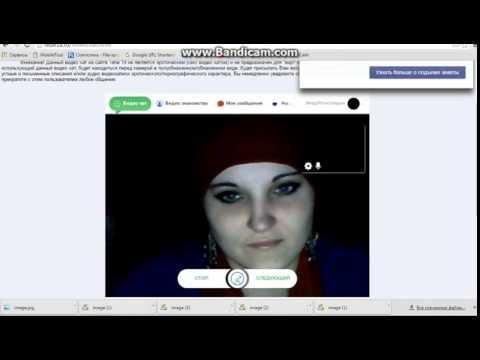Веб камера знакомства общение