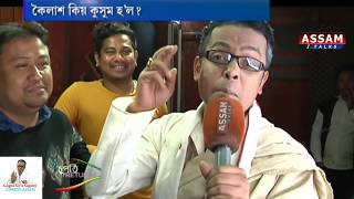চুপতি ৰিটাৰ্নচ খণ্ড-৮ | Supoti Returns Full Episode 8 | Assam Talks | HD