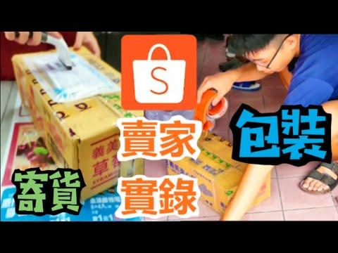 蝦皮賣家實錄 你沒看過的幕後 從包裝到寄貨,賣家最真實的幕後,給你看!