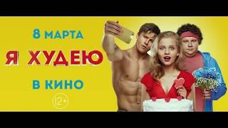 Я худею - ТРЕЙЛЕР ФИЛЬМА 2018