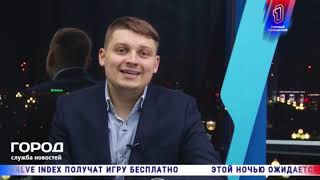 Служба новостей ГОРОД 21 11 2019
